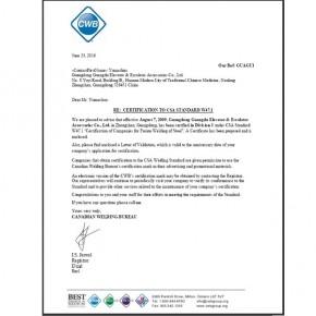 CWB证书1