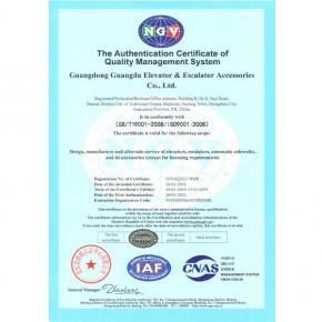 ISO9001认证证书 英文版